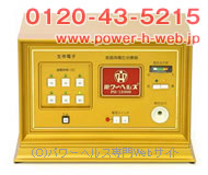 Power Health 13000