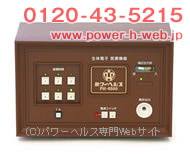 Power Health 6500