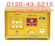 Power Health 7000