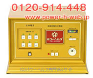 Power Health 9000B